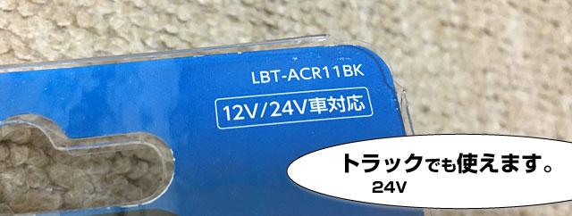 トラックのバッテリー24Vにも対応。