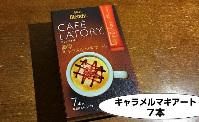 cafe latory濃厚キャラメルマキアート
