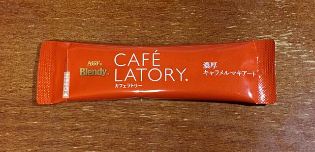cafe latory濃厚キャラメルマキアートの小袋