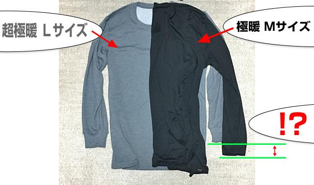 超極暖ウルトラウォームと極暖エクストラウォームのシャツ