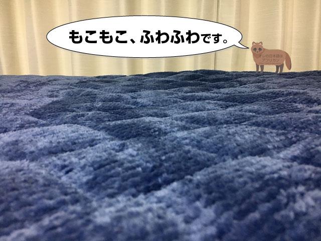 もこもこのふわふわ。極上の敷き毛布