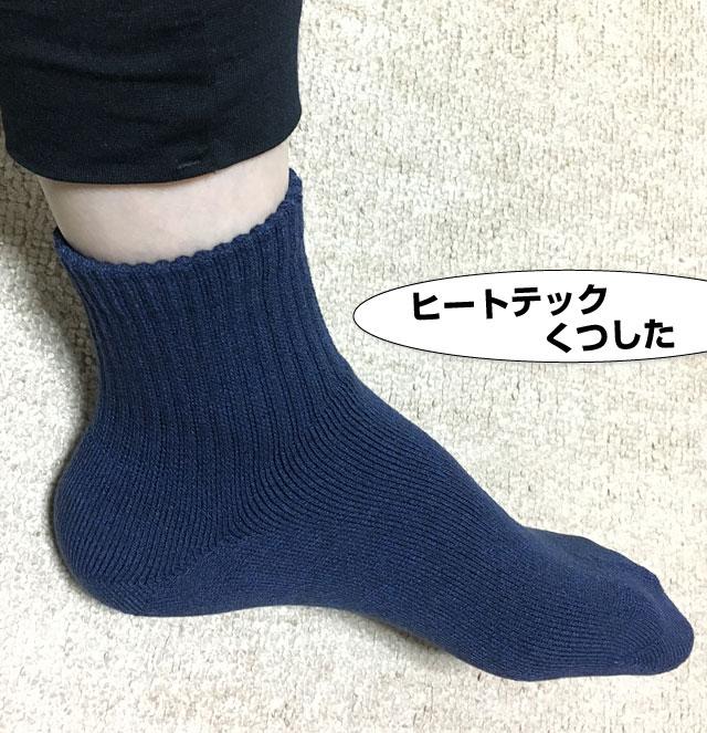 ヒートテックの靴下