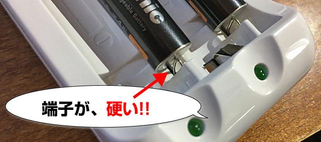 単四電池の設置金具が硬い。