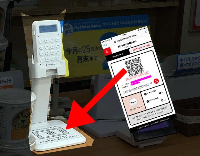 店頭でQRコードを読み取って現金払いでチャージ。