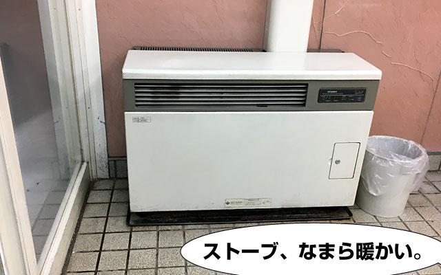 ストーブが暖かい。