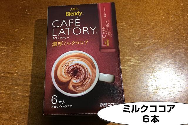cafe latory濃厚ミルクココア