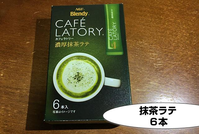 cafe latory濃厚抹茶ラテ
