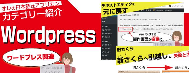 カテゴリー_Wordpress