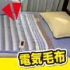山善NA-023S電気毛布は、北海道でも暖かいです。