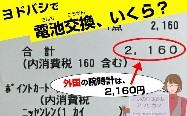 2,160円でした。外国産スカーゲンの電池交換、ヨドバシいくら?