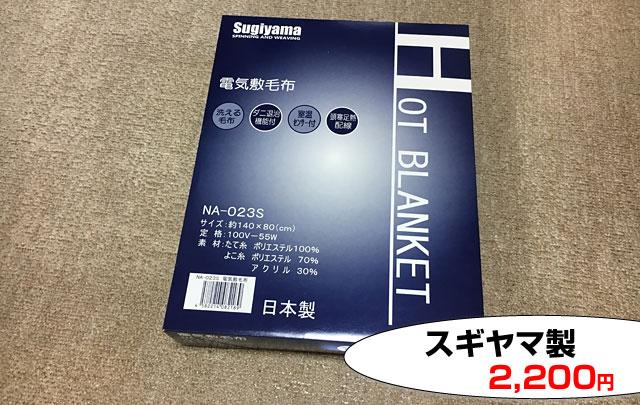 椙山NA-023S電気毛布をamazonで買いました
