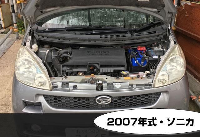 2007年式、ACC付き軽自動車ダイハツソニカ