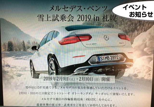 2019札幌メルセデスベンツの雪上試乗会。