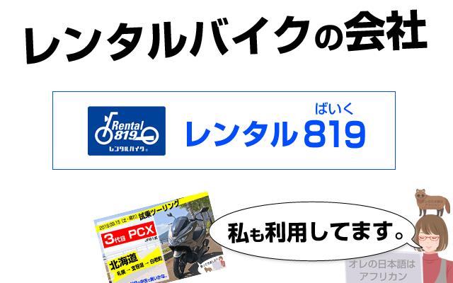 レンタルバイクはレンタル819で借りてます。