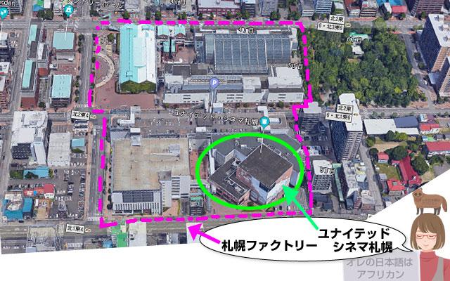 札幌ファクトリーの映画館