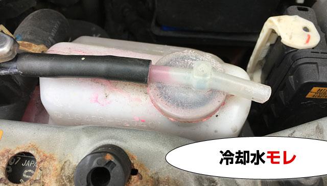 冷却水のリザーバータンクキャップからの冷却水洩れ