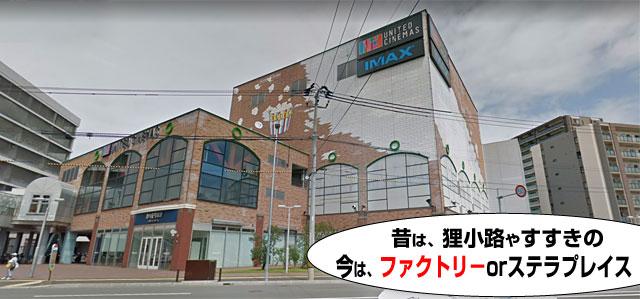 ユナイテッドシネマ札幌。