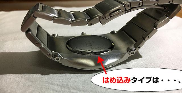 スカーゲンの電池交換方法。裏蓋ははめ込みタイプ。