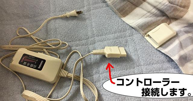 電源コネクターを接続しましょう。