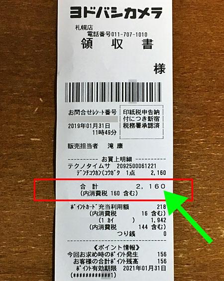 外国産の腕時計電池交換料は2160円