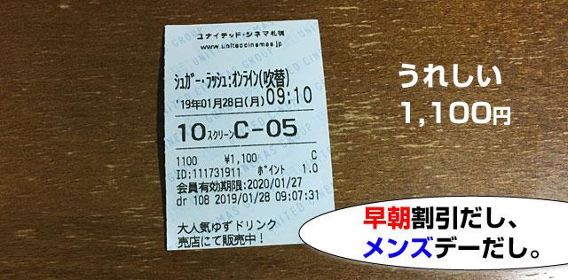早朝割引と月曜日だからメンズデー割引で1100円で映画が見れました。