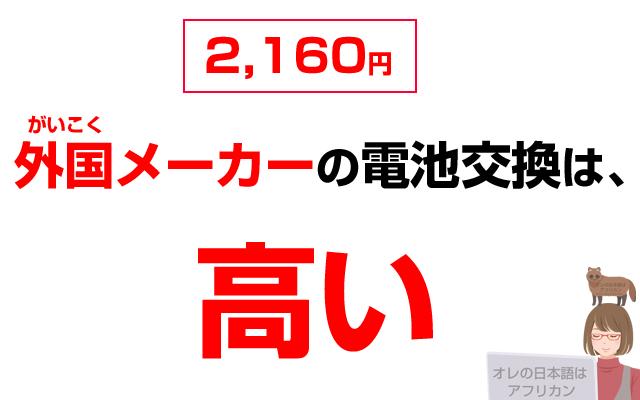 国内産G-SHOCKだと1080円