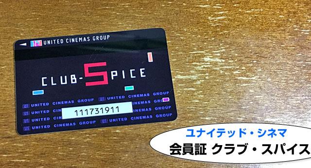 ユナイテッドシネマ、クラブスパイス会員カード