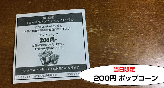 200円でポップコーンが食べられる優待券