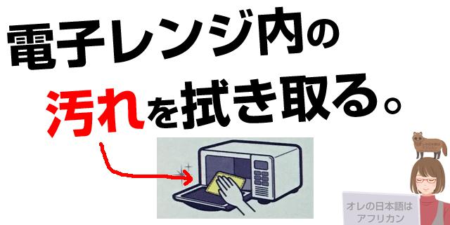 電子レンジ内の汚れは拭き取る。