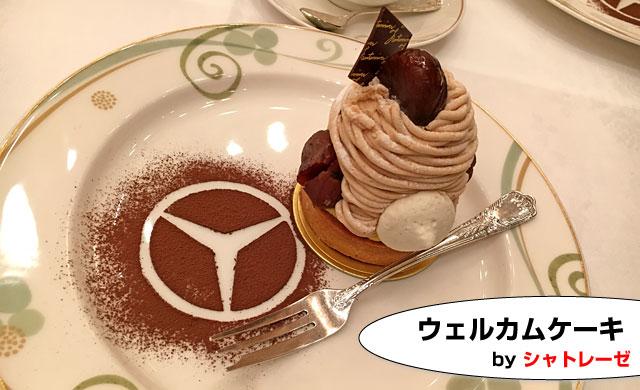 ウェルカムケーキ。日本のディーラーもコレぐらいやって欲しい。