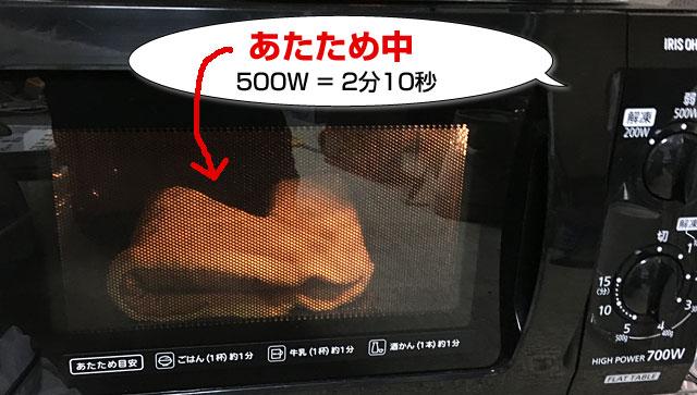 500Wでカイロを温めます。