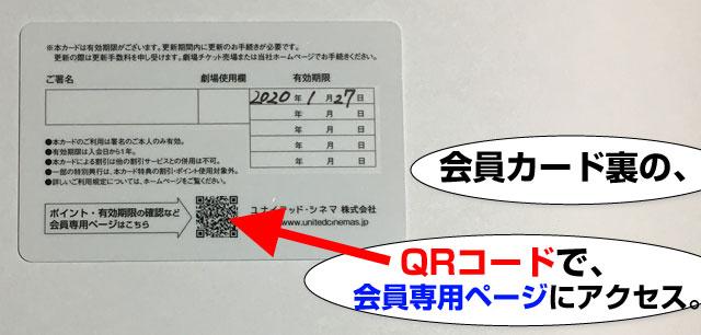 QRコードで簡単に会員専用ページへ