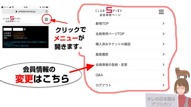 メニューボタンから、登録の変更手続きが可能です。