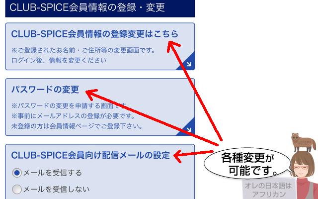 メルアド変更・メールニュースの購読解除、パスワードの変更方法。