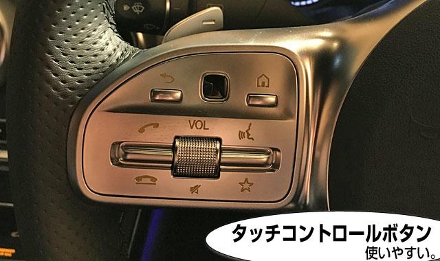 C 200 4MATIC AMGラインパッケージの新型タッチコントロール