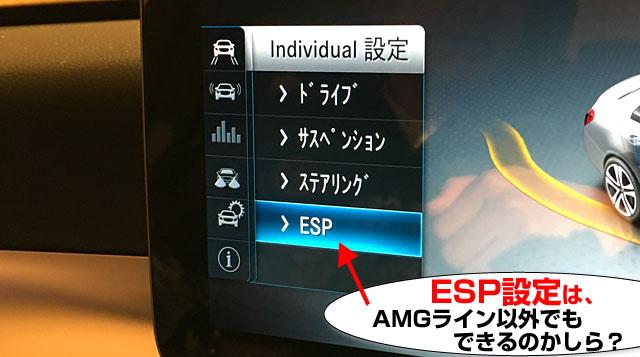 横滑り自動制御のESP介入速度も調節可能。