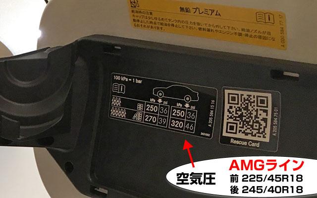 タイヤ空気圧は給油口蓋の裏側に。