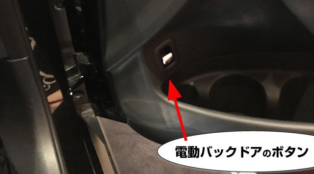 運転席ドアの下部にパワーゲート開閉スイッチ