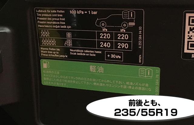 GLC 220 d 4MATIC Sportsのタイヤ空気圧