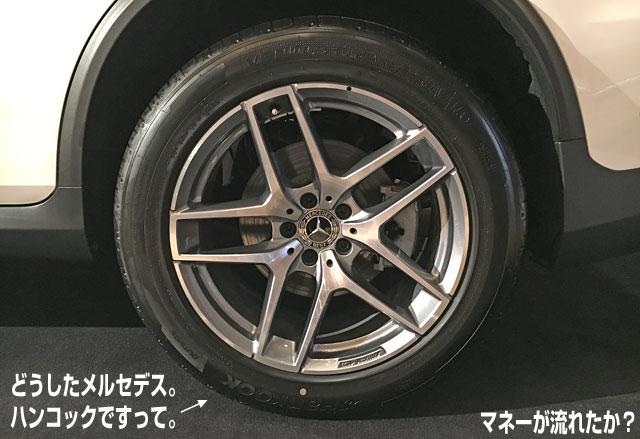 ベンツなのにハンコック製タイヤはいかがなものか。