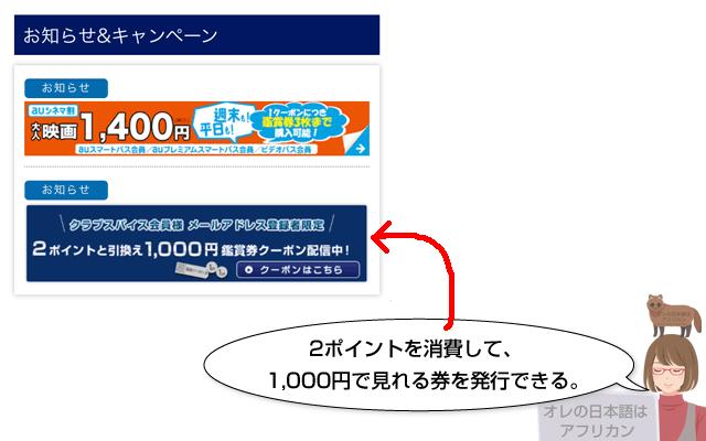 2ポイント交換で1,000円鑑賞特典の内容。