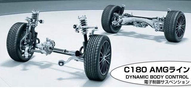 C180AMGラインは、DYNAMIC BODY CONTROLサスペンション
