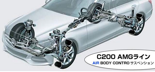 C200AMGラインは、AIR BODY CONTROLサスペンション