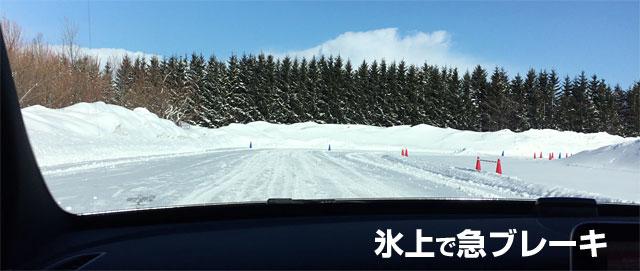 氷上で急ブレーキゾーン