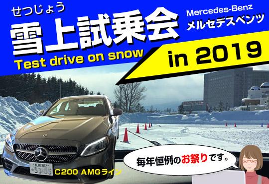 2019札幌メルセデスベンツ雪上試乗会に参加
