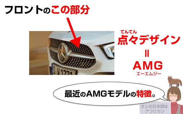 AMGの特徴はフロントバンパー