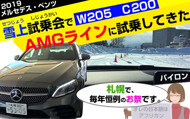 2019札幌メルセデスベンツ雪上試乗会に参加してきました。C200の乗り心地は良い。