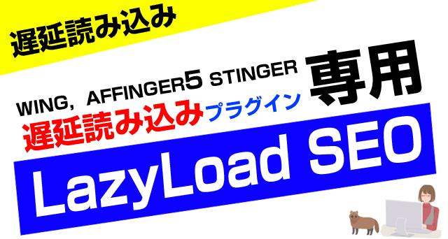 LazyLoad SEOの遅延読込み設定について