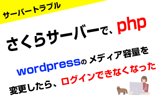 Warning: Use of undefined constantエラーと回避方法。