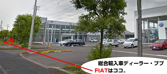 北海道ブブ・FIAT札幌店